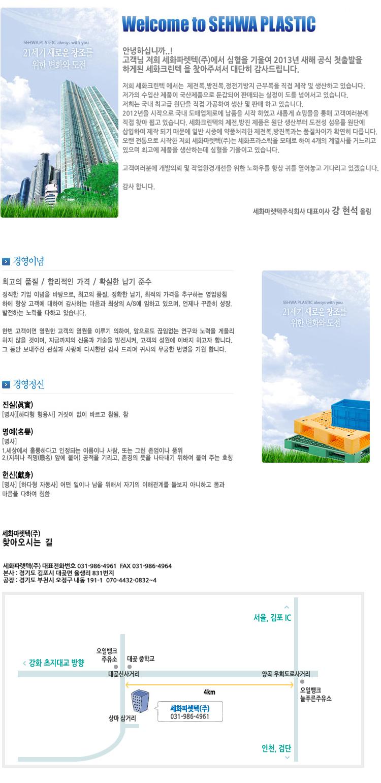 세화세이프티 회사소개